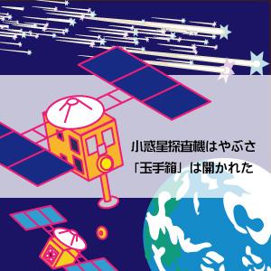 あなたはもっとはやぶさを好きになる。「小惑星探査機はやぶさ 「玉手箱」は開かれた」 川口淳一郎 著