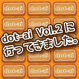 dot-ai, Vol.2「ネタ祭り2013」をレポ。Illustrator好きは絶対に行くべきイベント!