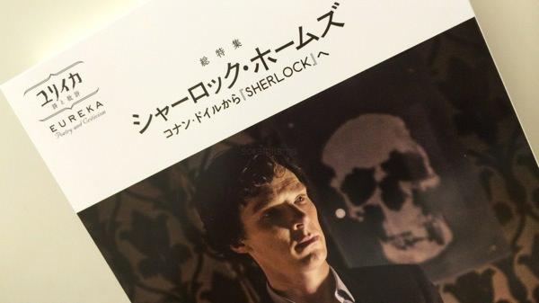 ユリイカ『シャーロック・ホームズ』特集号を読んだ!取り急ぎ感想!