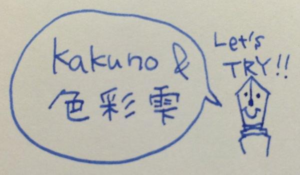 kakunoで色彩雫いろしずくを使う