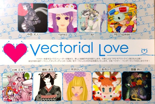 グループ展「Vectorial Love(ベクトリアル・ラブ)」に行ってきました!