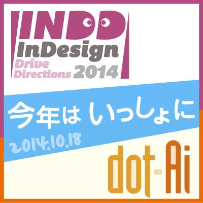 いよいよ今月!行くっきゃない!INDD+dot-Ai 2014「文字と組版」のおすすめポイントと楽しみ方!