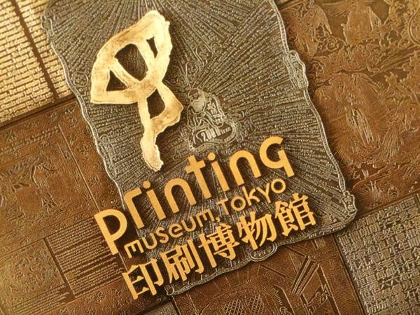 印刷博物館に行ってきました!
