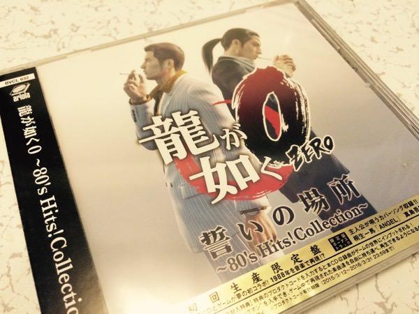 レビュー『龍が如く0 誓いの場所』80's Hits! Collection(初回限定盤)