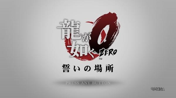 『龍が如く0 誓いの場所』感想レビュー【ネタバレ無し】