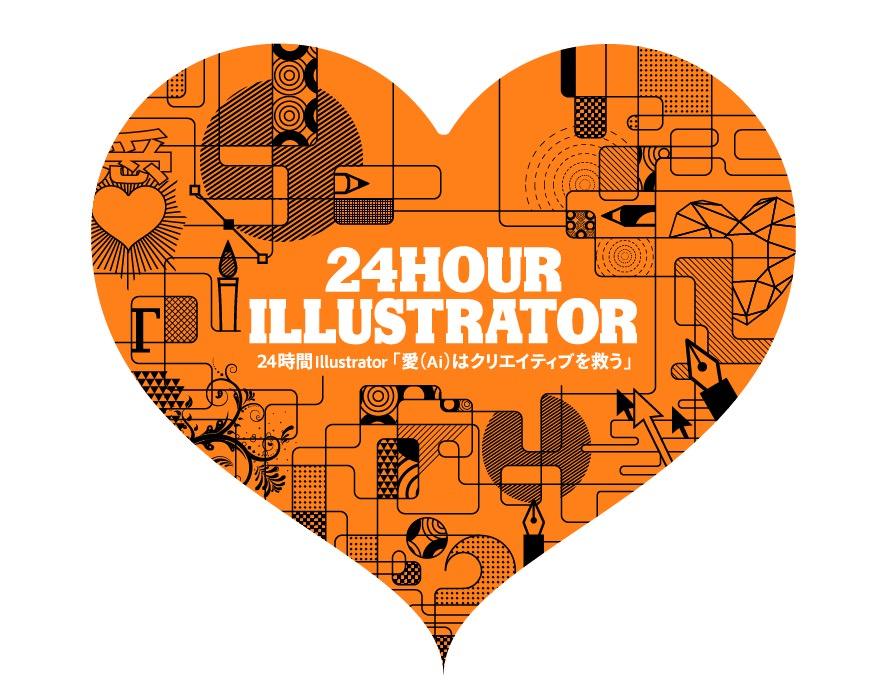Illustratorを語るのにうってつけの夜
