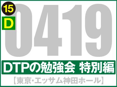 【DTPの勉強会 特別編・第4回】に参加してきました!