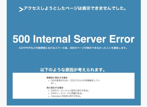 Pingback DDoSアタックを受けてWordPressが500エラーを出した時の対処法
