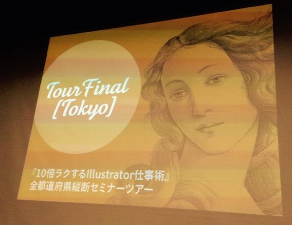 『10倍ラクするIllustrator仕事術』全都道府県縦断セミナーツアーFINALに行ってきました!