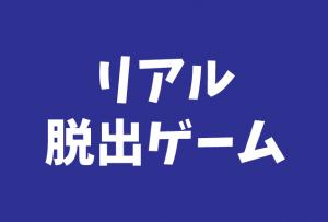 コナン×リアル脱出ゲーム2016「黒き暗殺者からの脱出」に行ってきました!感想【ネタバレなし】