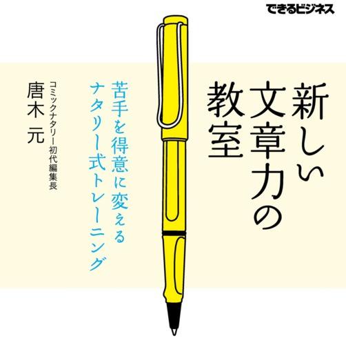 【レビュー】『新しい文章力の教室 苦手を得意に変えるナタリー式トレーニング』