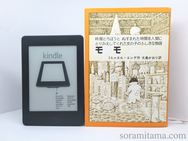 KindlePaperwhiteと単行本の大きさ比較