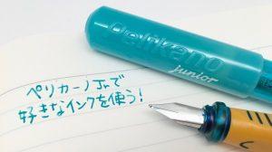 おすすめ&愛用万年筆インク一覧