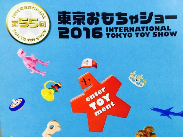 東京おもちゃショー2016に行ってきました!レポート
