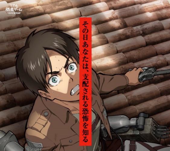 進撃の巨人×リアル脱出ゲーム「巨人に包囲された古城からの脱出」に行ってきました。ネタバレなし感想・レビュー
