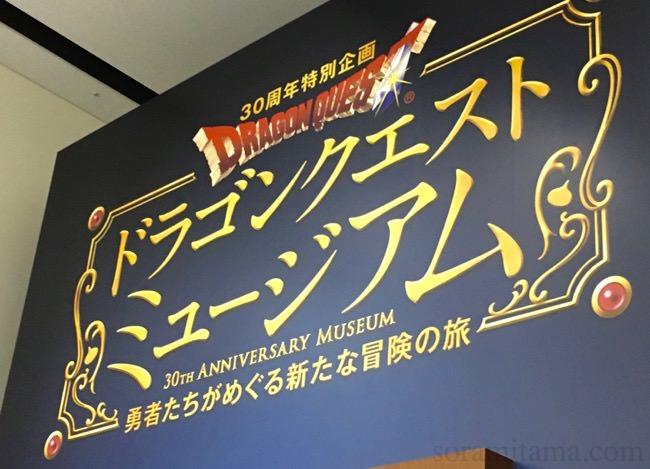 ドラゴンクエストミュージアムに行ってきました。混雑度&みどころ【渋谷ヒカリエ】