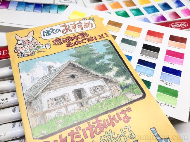 宮﨑駿監修、三鷹の森ジブリ美術館限定水彩画セット 内容・色名・色見本
