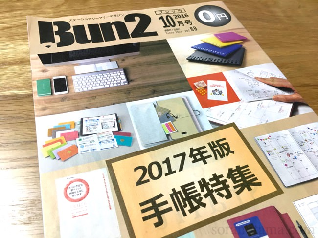 文具好き必見!文具専門フリーペーパー「Bun2」をご紹介します!