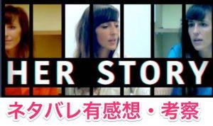 『HER STORY』日本語版完全攻略(動画検索単語一覧)