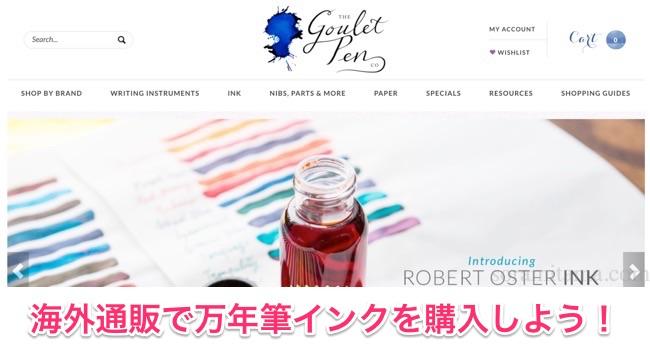 海外通販【Gouletpens】で万年筆インクを輸入しました!基本の流れ&失敗談【日本語解説】