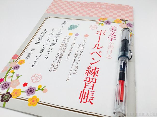 100円で気軽にペン習字!セリア美文字が書けるボールペン練習帳 万年筆での使用レビュー