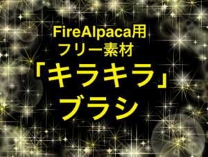 FireAlpaca用ブラシ素材「漫画」を配布します。