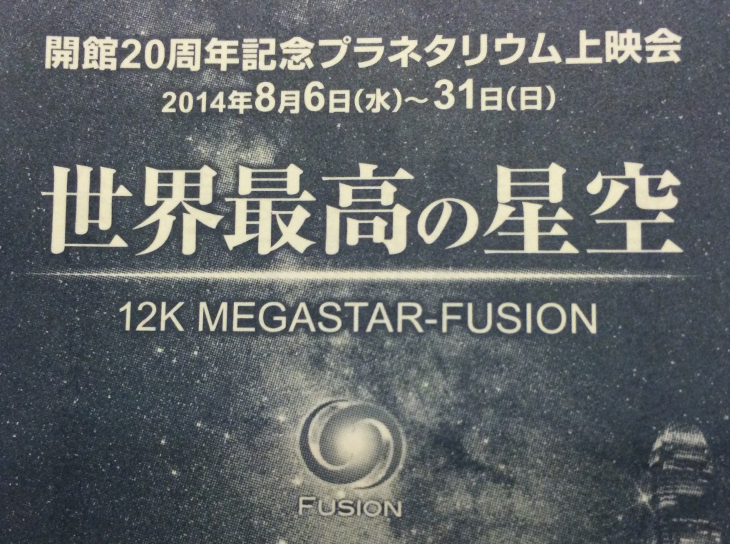 12K MEGASTAR-FUSIONに行ってきた!感想・楽しむコツ【千葉県立現代産業科学館プラネタリウム】