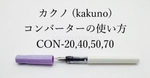 kakuno(カクノ)でCON-70使う!新軸・旧軸の見分け方!