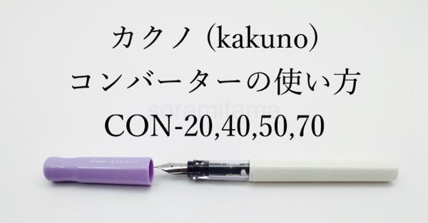 kakuno(カクノ)で色彩雫!対応コンバーターの使い方(CON-20,40,50,70)