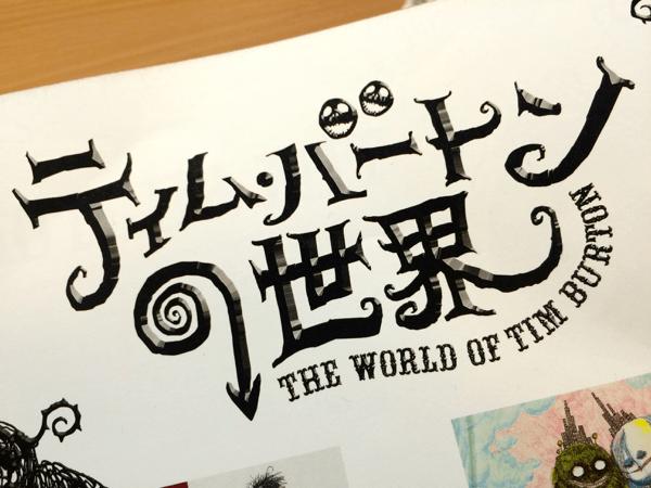 ティム・バートンの世界 展に行ってきました!混雑度&感想