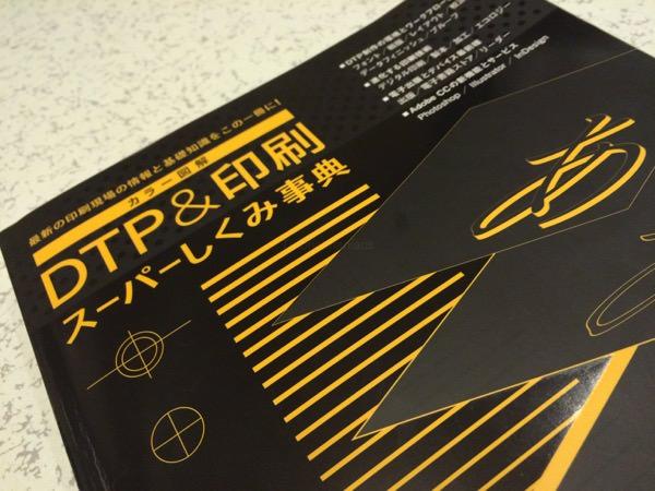 しくみの中にはひみつがいっぱい!『カラー図解 DTP&印刷スーパーしくみ事典 2015』を読んだ!