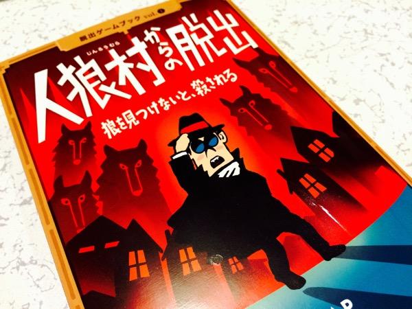 ゲームブック『人狼村からの脱出』クリア!楽しむコツとすすめ方のヒント