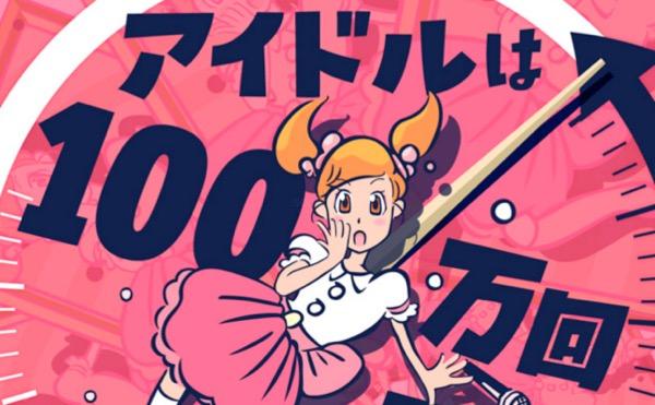 リアル脱出ゲーム『アイドルは100万回死ぬ』に行ってきました!感想【ネタバレなし】