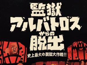 ネタバレなし感想・突発出現型リアル脱出ゲーム「東京ドームダンジョンからの脱出」に行ってきました!