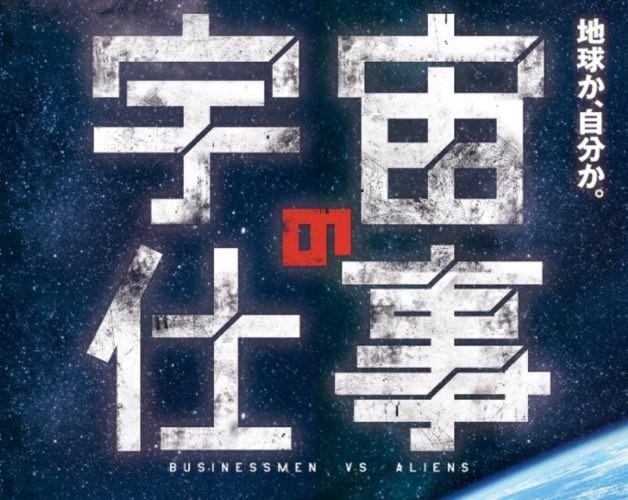 『宇宙の仕事』全話あらすじ・レビュー【Amazonプライム・ビデオオリジナルドラマ感想】