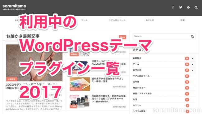 ブログで使っているWordPressテーマとおすすめプラグイン一覧2017