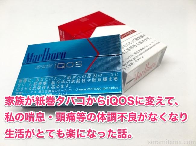 家族が紙巻タバコからiQOSに変えて、私の喘息・頭痛などの体調不良がなくなり生活がとても楽になった話。