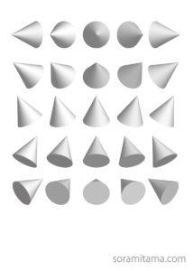 図形3D2_円錐