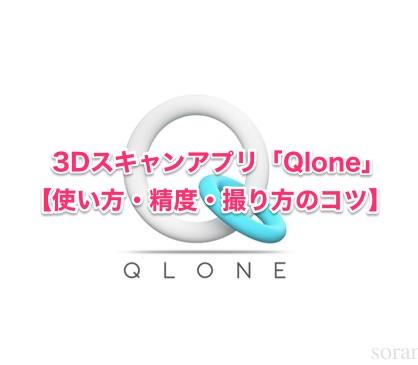 3Dスキャンアプリ「Qlone」iPhoneでいろんなものをスキャンしてみた。【使い方・精度・撮り方のコツ】