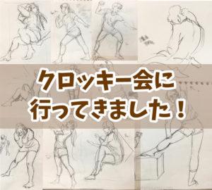 【東京クロッキー会】ボーンデジタル主催Ki Creative Studio vol.6に行ってきました。感想&描いた絵