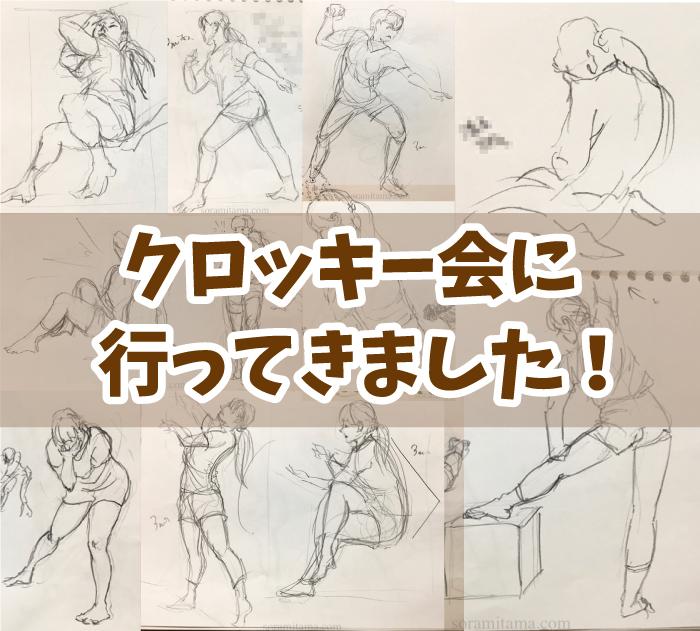 【東京クロッキー会】ボーンデジタル主催Ki Creative Studio vol.6に行ってきました。感想・描いた絵