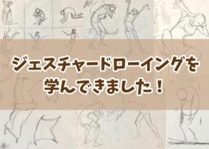 ジェスチャードローイングを学ぶ。Ki Creative Studio Basics特別版!に行ってきました。感想&描いた絵