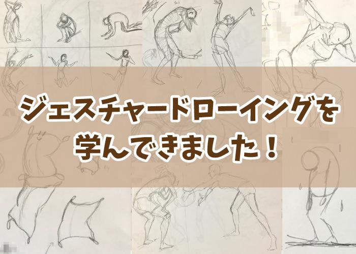 ジェスチャードローイングを学ぶ。Ki Creative Studio Basics特別版!に行ってきました。感想・描いた絵