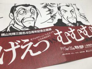 横山光輝三国志展「げぇっvsむむむ」with 美女図鑑に行ってきました。お土産&レポ