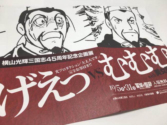 横山光輝三国志展「げぇっvsむむむ」with 美女図鑑に行ってきました。お土産グッズ&レポ