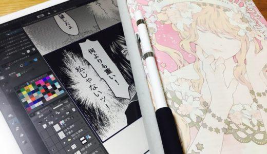 iPad版でも使える!初心者におすすめ本のクリスタ本。『CLIP STUDIO PAINT 基礎力を上げるテクニカルガイド』レビュー