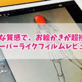 レビュー iPadお絵かきミヤビックス 書き味向上ペーパーライクフィルム