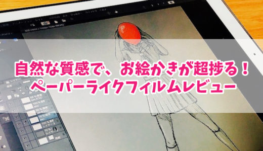 レビュー iPadお絵かきのカツカツ・ツルツルを改善!紙のような描き心地の「ミヤビックス 書き味向上ペーパーライク 保護フィルム」