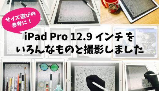 iPad Pro 12.9インチの大きさをいろんなモノと比較!お絵かき用途購入時の参考に。