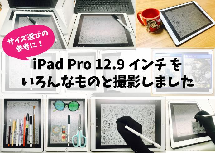 iPadPro12.9どれくらい大きさどっちがいい比較